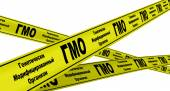 Genetically Modified Organism (GMO). Yellow warning tapes — Stock Photo