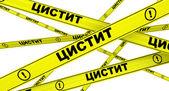 Cystitis. Yellow warning tapes — Stock Photo