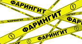 Pharyngitis. Yellow warning tapes — Stock Photo