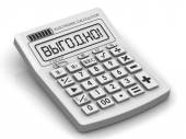 Profitabl  Inscription on the electronic calculator — Stock Photo