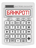 Bankrupt! on the electronic calculator — Stock Photo