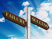 Success and failure road signs — Stock Photo