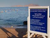 Swimming forbidden, Sharm el Sheikh, Egypt — Stock Photo