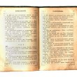 The old open book - the gospel in Old Russian language — Stock Photo #63457103