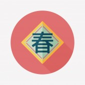 "Chinese New Year flat icon with long shadow,eps10, word ""Chun"",  — Vector de stock"