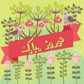 "Iranian new year greetings, ""Happy Nowruz"" message in Farsi language — Stock Vector"