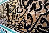 摩洛哥 zellige 平铺模式和 14 世纪 el attarine medersa 在摩洛哥非斯雕刻的石膏花纹拱 — 图库照片