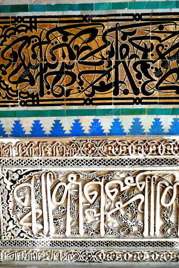 Mod le de carreaux de zellige marocain et pl tre sculpt for Platre sculpte marocain
