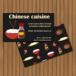 Template for card or booklet on chinese cuisine theme — Stock Vector #67649865
