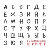Hand written Russian Cyrillic alphabet font — Stock Vector
