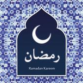Ramadan bakgrund — Stockvektor