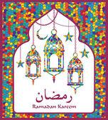 Ramadan Kareem. Illustrazione di vettore. — Vettoriale Stock