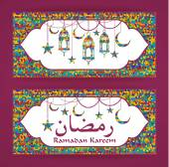 Ramadan Kareem. Vector Illustration. — Stock Vector