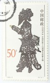 Stamp with Chinese shadow play — Stock Photo