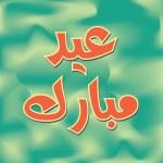 Urdu and Arabic Islamic calligraphy of text Eid Mubarak — Stock Vector #73526687