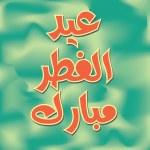 Urdu and Arabic Islamic calligraphy of text Eid ul Fitar Mubarak — Stock Vector #73526717