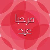 Urdu and Arabic Islamic calligraphy of text Marhaba Eid — Stock Vector