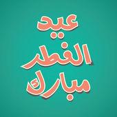 Urdu and Arabic Islamic calligraphy of text Eid ul Fitar Mubarak — Stock Vector