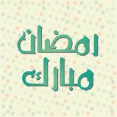 Urdu and Arabic Islamic calligraphy of text Ramadan Mubarak — Stock Vector