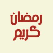 Urdu and Arabic Islamic calligraphy of text Ramadan Kareem — Stock Vector