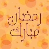 Urdu Arabic Islamic calligraphy of text Ramadan Mubarak — 图库矢量图片