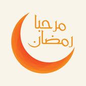 Urdu Arabic Islamic calligraphy of text Marhaba Ramadan — Stock Vector