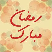 Arabic Islamic calligraphy of text Ramadan Mubarak — Stock Vector