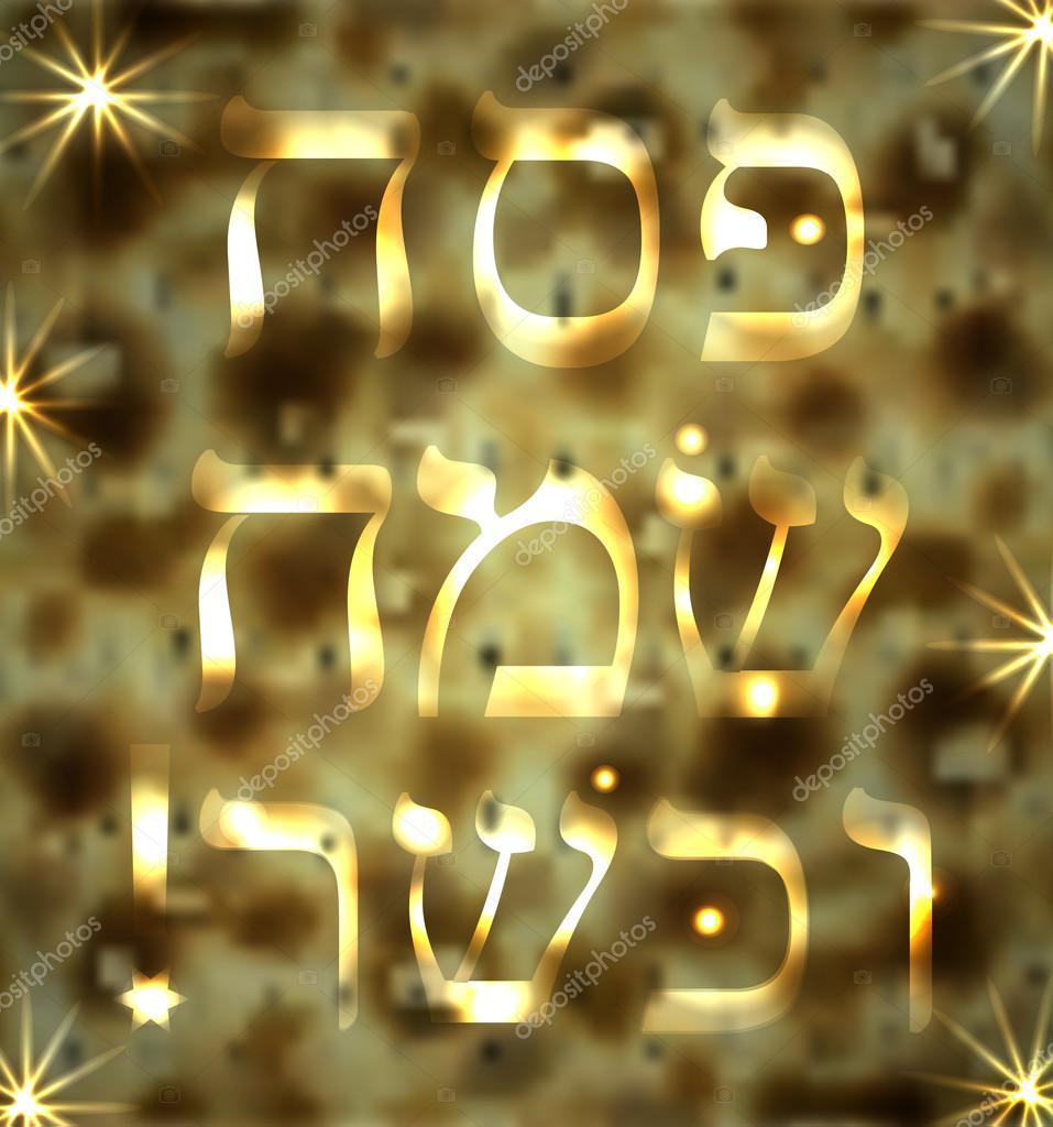 Merry e kosher della pasqua l 39 iscrizione in ebraico for Lettere ebraiche