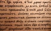 Ancient manuscript cyrillic — Stock Photo