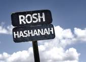 Rosh Hashanah sign with clouds and sky background — Stock Photo
