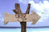 Love (In Hindi) wooden sign — Stock Photo