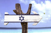 Israel wooden sign — Stock Photo