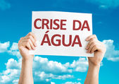 Water Crisis (in Portuguese) card — Stock Photo