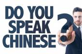 Text: Do You Speak Chinese? — Stock Photo