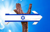 Israel Flag wooden sign — Stock Photo