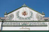 Top of Bangsal Pagelaran, the front hall of Yogyakarta Sultanate Palace — Стоковое фото