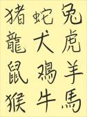Chinese animal zodiac — Vector de stock