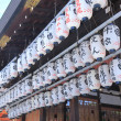 ������, ������: Lanterns at Yasaka Shrine Kyoto Japan