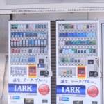 Cigarette vending machine Japan — Stock Photo #55935081