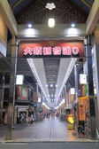Shopping arcade Nagoya Japan — Stock Photo