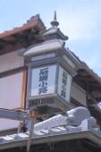 Ishibei Koji Lane Kyoto Japan — Stock Photo