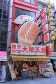Dotonbori entertainment district Osaka Japan — Stock Photo