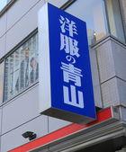 Yofuku no Aoyama in Osaka Japan — Stock Photo