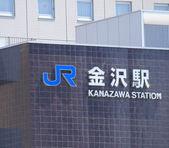 JR Kanazawa train station japan — Photo