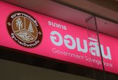 Government Saving Bank Thailand — Stock fotografie
