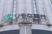 Risona Bank Japan — Stock Photo