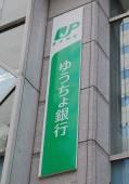 Japan Post Bank — Stock Photo