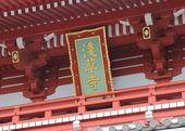 Sensoji temple Asakusa Tokyo — Stockfoto