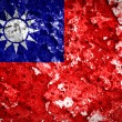 Taiwan grunge flag painted on brick wall — Stock Photo #59155821
