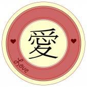 Hieroglyph love. Circle. Retro color. — Stock Vector